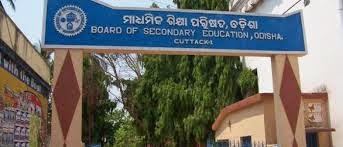 OMR Sheets for Odisha matric result 2014 by BSE Odisha