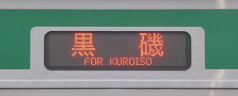 【あと2日で消滅!】交流電車E721系の黒磯行き(2017.10.13廃止)
