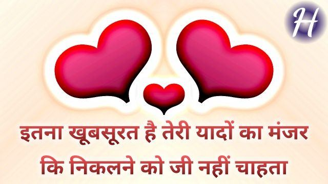 teri-yaadon-ka-manjar-hindi-kavita-prem