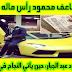 قصة محمود عبد الجبار، حين يأتي النجاح في الصين !!
