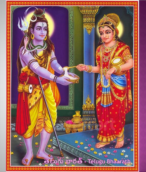 అన్నపూర్ణ దేవత (అన్నపూర్ణేశ్వరి) - Annapoorna Goddess