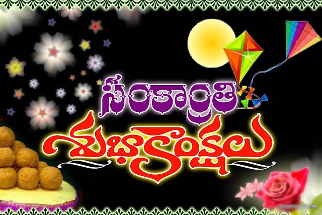 sankranti images Telugu