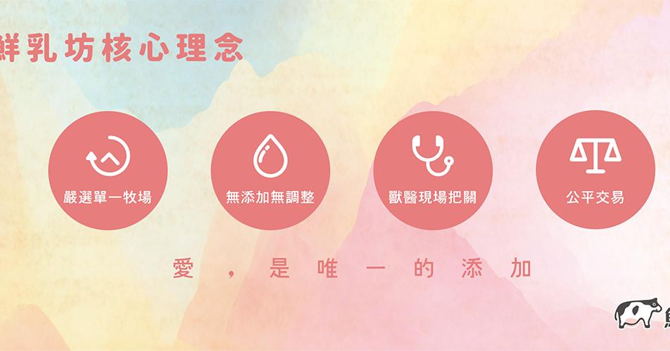 鮮乳坊部落格: 【有關鮮乳坊】社會企業篇