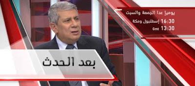 التردد الجديد لقناة TRT التركية بعد التحديث