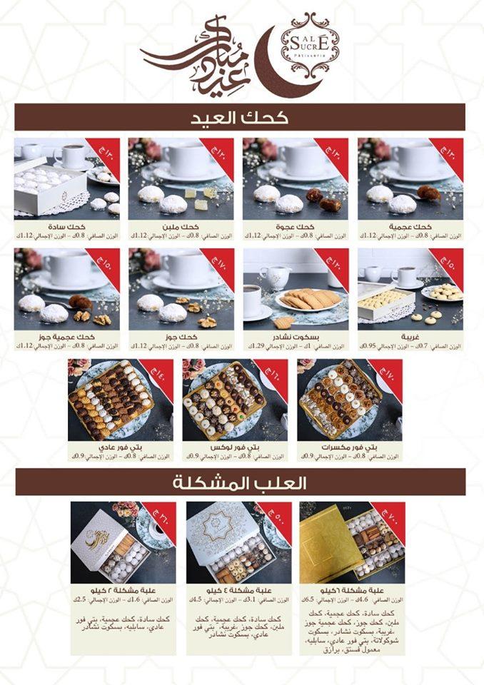 اسعار كحك العيد 2019 من ساليه سوكريه