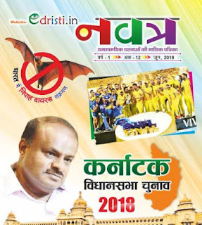 EDrishti Navatra Current affair Magazine June 2018