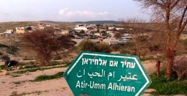 تهجير قرية عتير- أم الحيرا - تواجهه التهجير العرقي الصهيوني