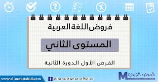 فروض اللغة العربية الأولى للدورة الثانية الثاني ابتدائي