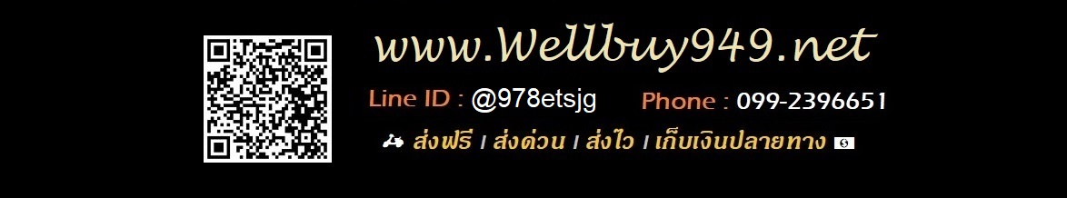 www.wellbuy949.net