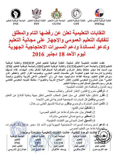 النقابات التعليمية ضد الإجهاز على مجانية التعليم وتدعو لمسيرات جهوية الأحد 18 دجنبر 2016