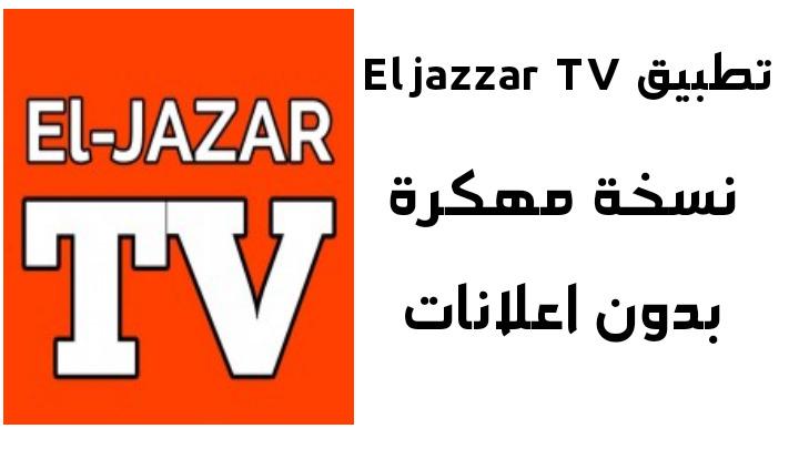 تحميل تطبيق Eljazzar TV افضل تطبيق لمشاهدة القنوات الرياضية