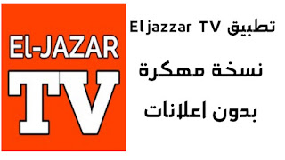 Eljazzar TV,ad free,مدفوع,بدون اعلانات,pro