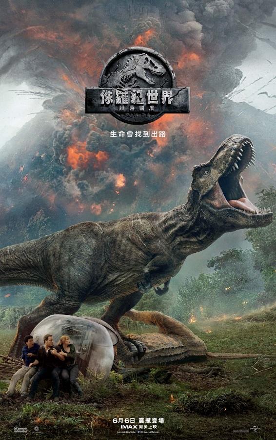 《侏羅紀世界2:殞落國度》 | Movieffm電影線上看