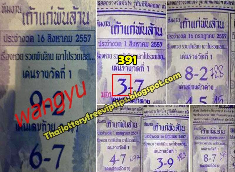 Thai lotto 3up Touch Tip paper 16-08-2014