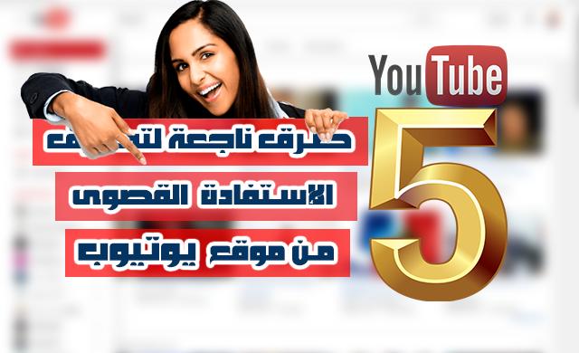 5 طرق لتحقيق الإستفادة القصوى من الوقت الذي تقضيه في موقع اليوتيوب !