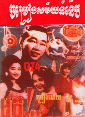 CambodianLyrics2.jpg