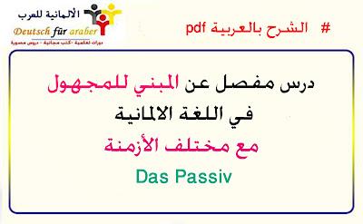 درس مفصل عن المبني للمجهول  في اللغة الالمانية مع مختلف الأزمنة  Das Passiv