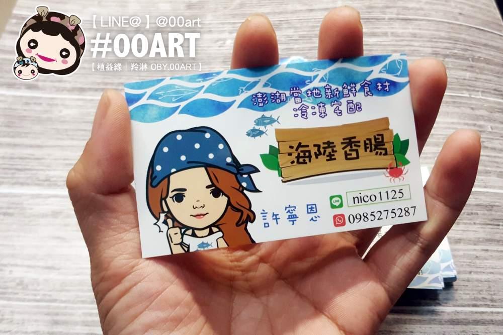 勇敢媽媽的海陸香腸 Q版客製名片