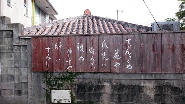 すーまぬめぇの道路沿いの壁の写真