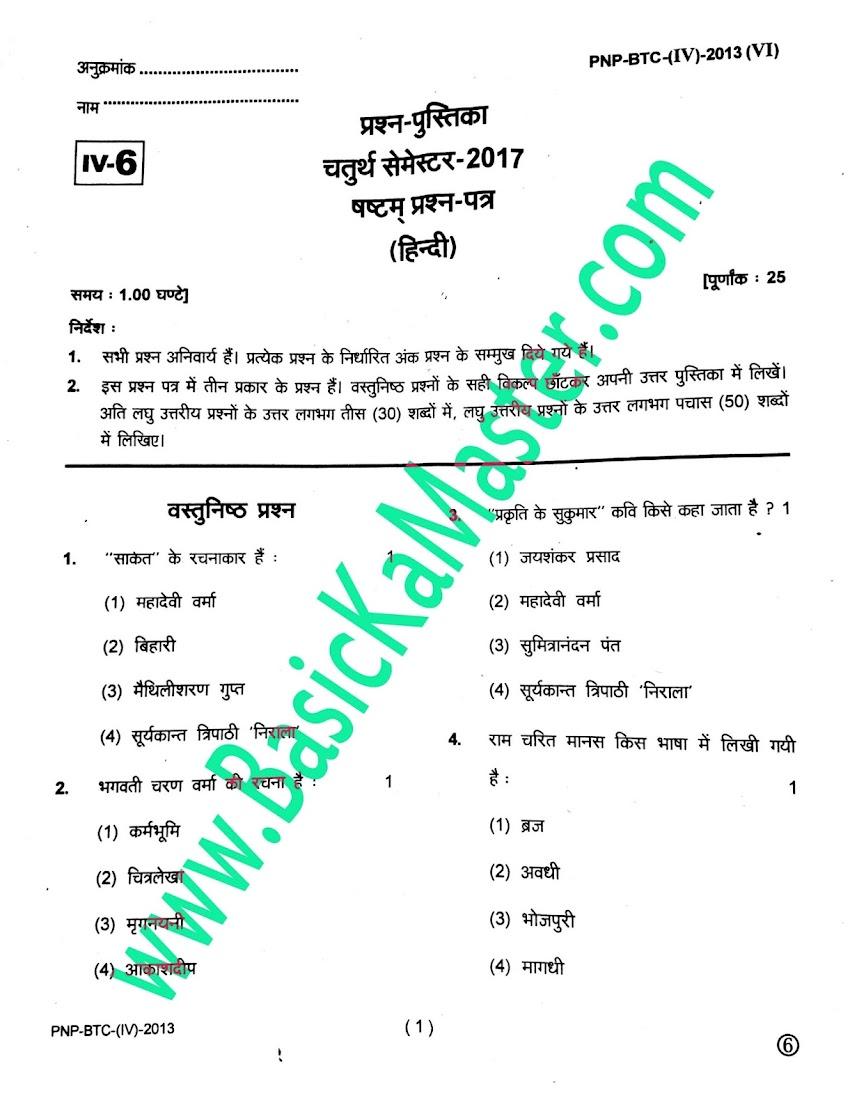 BTC 4th Semester Exam Paper - हिन्दी (Late/back)