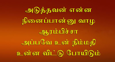 facebook thought in tamil