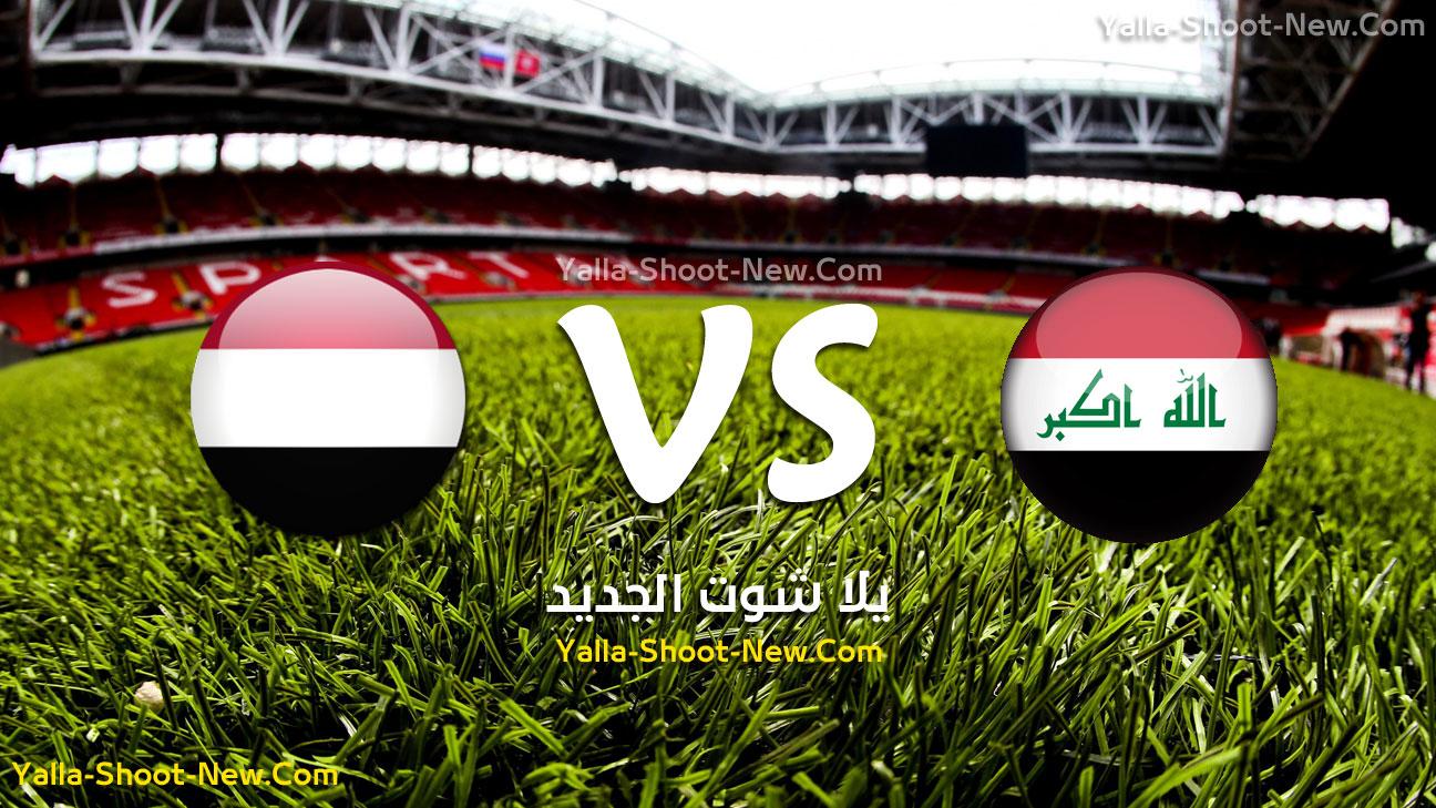 مباراة العراق واليمن yalla shoot