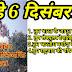 ६-दिसंबर (अयोध्या)----शांति पर्व अथवा राष्ट्रवाद की अभिव्यक्ति ---!
