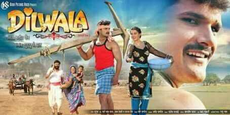 Dilwala Bhojpuri Movie