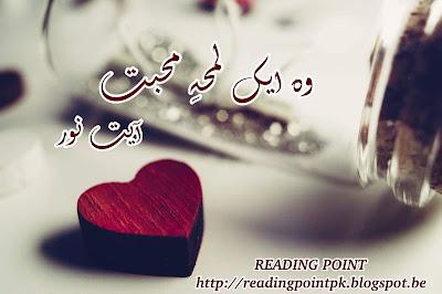 Wo aik lamha e mohabbat by Ayat Noor Complete Online Reading