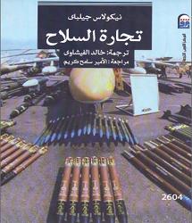 كتاب الفساد pdf
