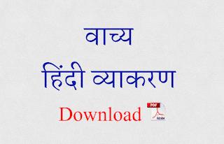 vaachy hindi vyakaran
