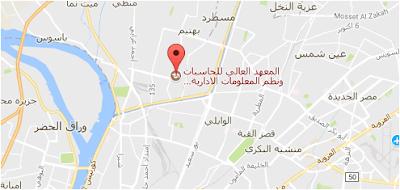 المعهد العالي شعبه نظم ومعلومات اداريه بشبرا الخيمه