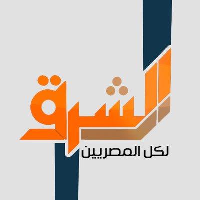 جديد ترددات قناة الشرق المصرية .. نايلسات وعرب سات 28/9/2018