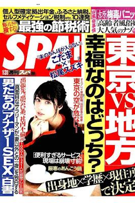 [雑誌] 週刊SPA! 2017年01月31日号 Raw Download