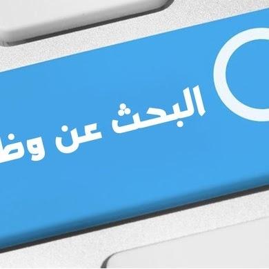 وظائف اليوم فى مصر  قدم بياناتك الان فرص العمل ووظائف 2019 - التقديم الان