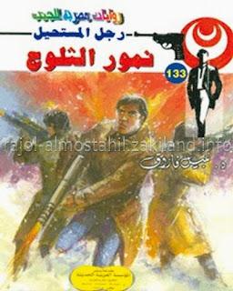 قراءة وتحميل 133 - نمور الثلوج - رجل المستحيل