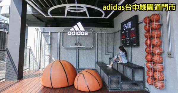 台中西區|adidas愛迪達綠園道門市-三片葉空中花園、顛倒籃球場,好逛好拍