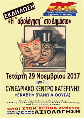 Πρόσκληση εκδήλωσης ΠΑΜΕ Δημοσίου