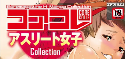 [Manga] コアコレ アスリート女子 [Core Colle Athlete Joshi] Raw Download