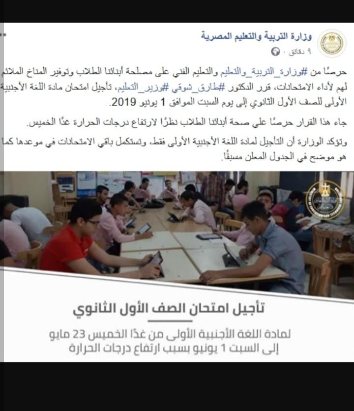 بسبب ارتفاع درجة الحرارة ، وزارة التربية والتعليم تقرر تأجيل إمتحان اللغه الانجليزيه أولى ثانوي إلى السبت المقبل