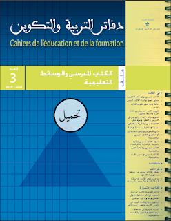 دفاتر التربية والتكوين العدد الثالث: الكتاب المدرسي والوسائط التعليمية