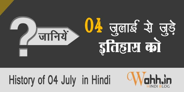 4-July-Aaj-Ka-itihaas-History