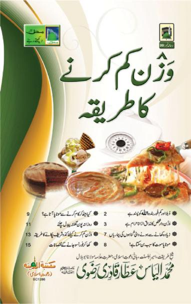 Wazan Kam Krnay Ka Tareeqa Urdu PDF Book