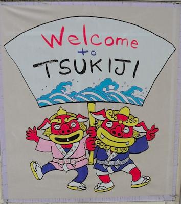 Tsukiji Fish Market Circa 2011