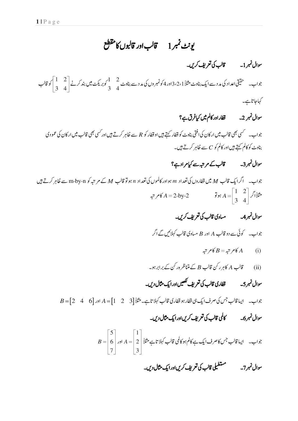 9th Class Math Solution Pdf
