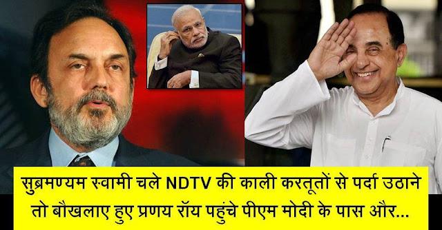 सुब्रमण्यम स्वामी चले NDTV की काली करतूतों से पर्दा उठाने तो बौखलाए हुए प्रणय रॉय पहुँचे प्रधानमंत्री नरेन्द्र मोदी जी के पास और