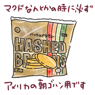 ©さんがつ日記 ハッシュブラウン