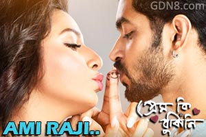 AMI RAJI - Prem Ki Bujhini | Om & Subhashree Ganguly