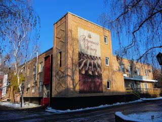 Бахмут. Завод шампанских вин