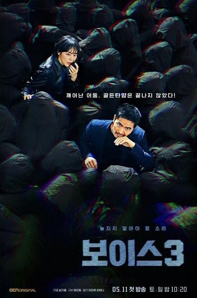Drama Korea Bulan Mei 2019